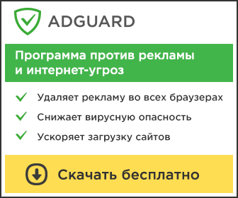 Adguard